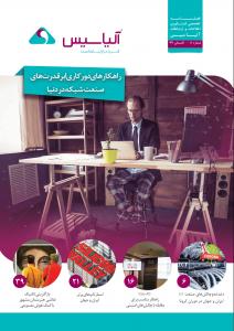 مجله آلیاسیس