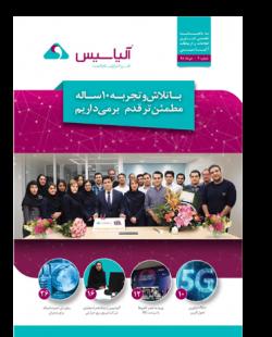 مجله فناوری اطلاعات خرداد
